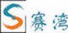 上海赛湾化工有限公司 Logo